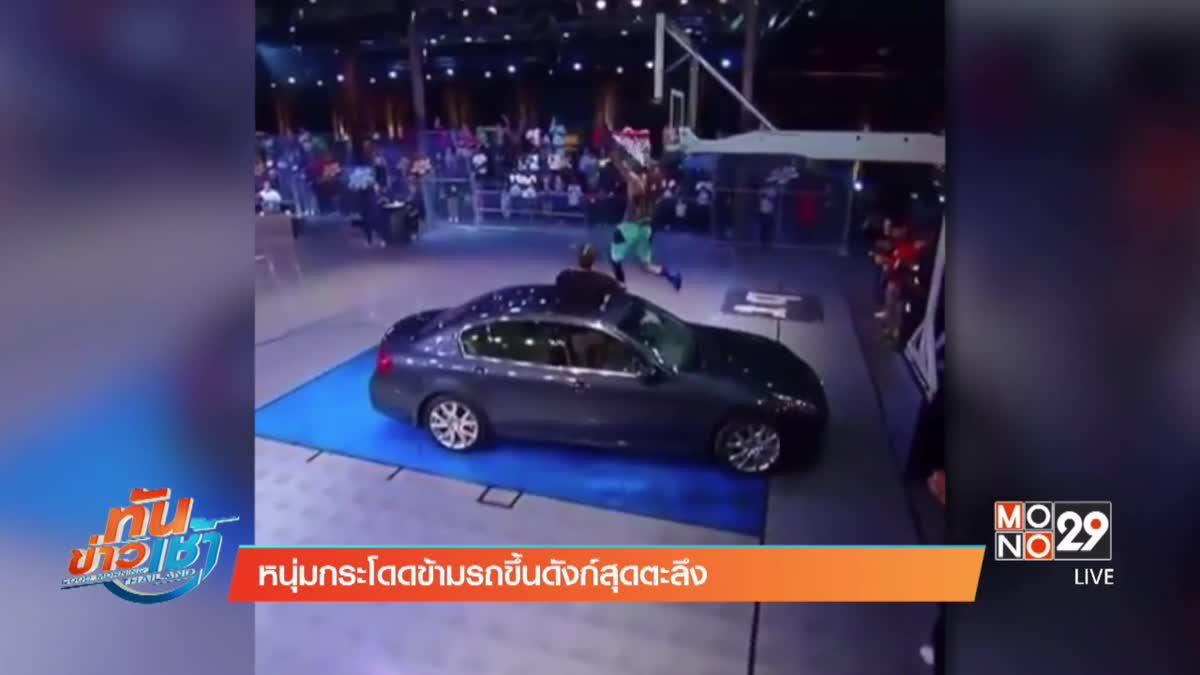 หนุ่มกระโดดข้ามรถขึ้นดังก์สุดตะลึง