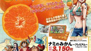 วันพีช หันมาขายส้มหวานๆ จากไร่ของ นามิ กันแล้ว!!