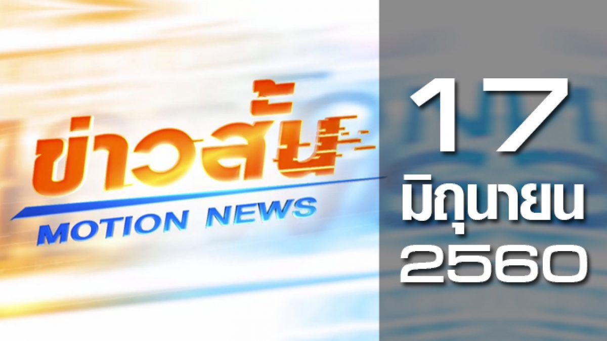 ข่าวสั้น Motion News Break 4 17-06-60