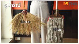 การดูแลทำความสะอาด พื้นลามิเนต อย่างถูกวิธี