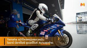 Yamaha คว้าโพลครองแถวหน้า โออาร์ บีอาร์ไอซี ซูเปอร์ไบค์ สนามสุดท้าย