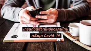 New Normal เทรนด์ใหม่ของคนไทย หลัง Covid-19