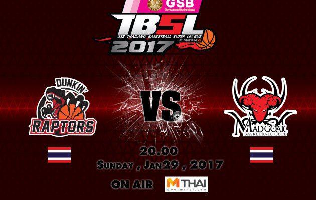 ไฮไลท์ การแข่งขันบาสเกตบอล GSB TBSL2017 Dunkin' Raptors VS Madgoat 29/01/60