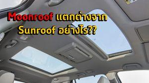 ระหว่าง Moonroof กับ Sunroof แตกต่างกันอย่างไร??