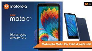 Motorola Moto E6 มาพร้อมกับหน้าจอ 5.5 นิ้ว และชิปเชต Snapdragon 435