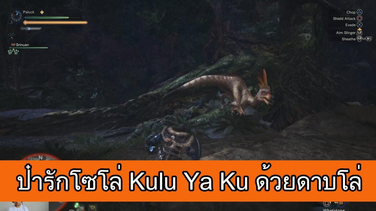 Monster Hunter World : ป๋ารักลุย  Kulu Ya ku ด้วยดาบโล่