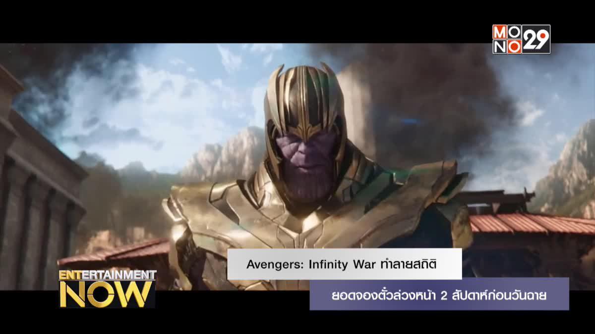 Avengers: Infinity War ทำลายสถิติยอดจองตั๋วล่วงหน้า 2 สัปดาห์ก่อนวันฉาย
