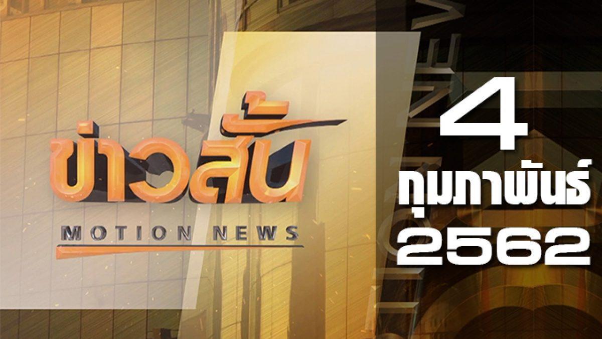 ข่าวสั้น Motion News Break 1 04-02-62