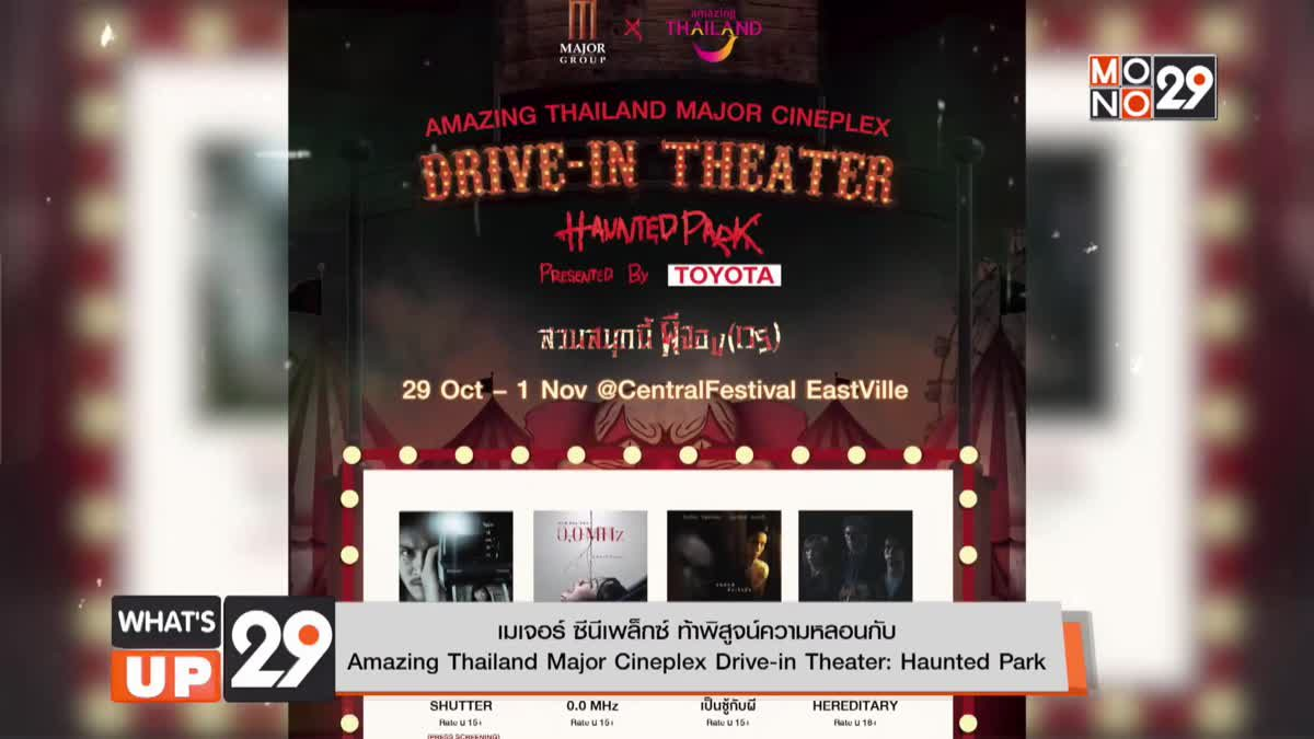 Amazing Thailand Major Cineplex Drive-in Theater: Haunted Park