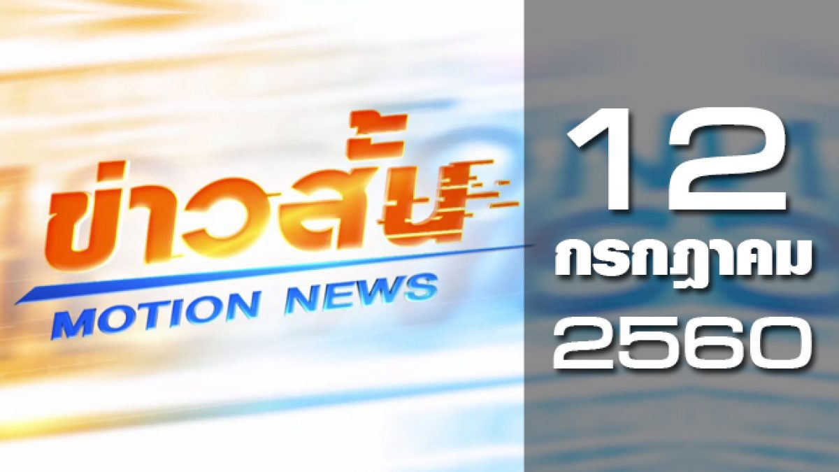 ข่าวสั้น Motion News Break 1 12-07-60