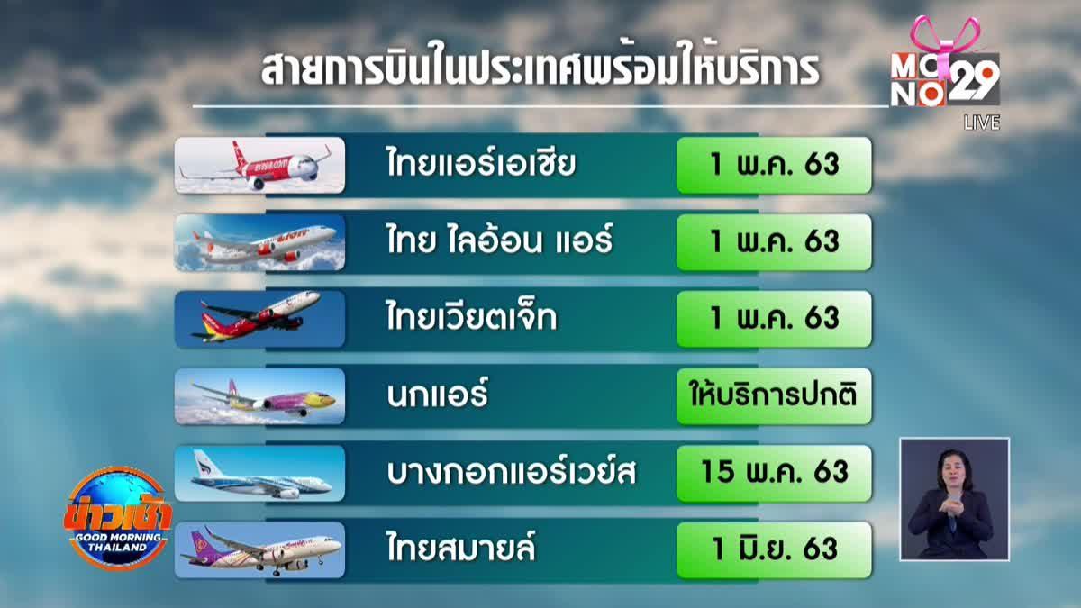 สายการบินในประเทศพร้อมให้บริการวันนี้