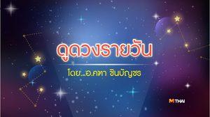 ดูดวงรายวัน ประจำวันศุกร์ที่ 3 มีนาคม 2560 โดย อ.คฑา ชินบัญชร