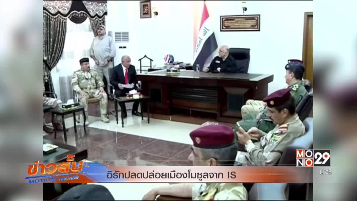 อิรักปลดปล่อยเมืองโมซูลจาก IS