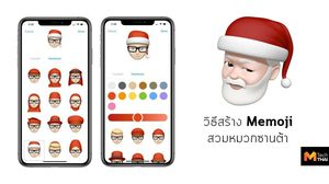 วิธีทำ Memoji สวมหมวกซานตาคลอส ต้อนรับวันคริสต์มาส
