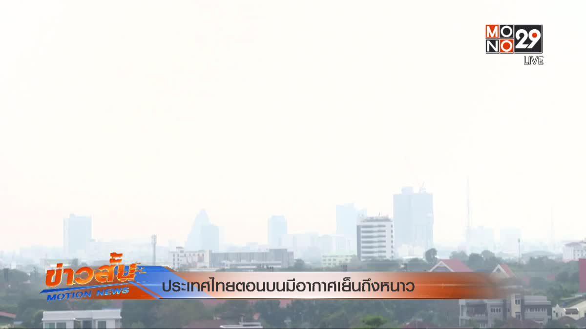 ประเทศไทยตอนบนมีอากาศเย็นถึงหนาว