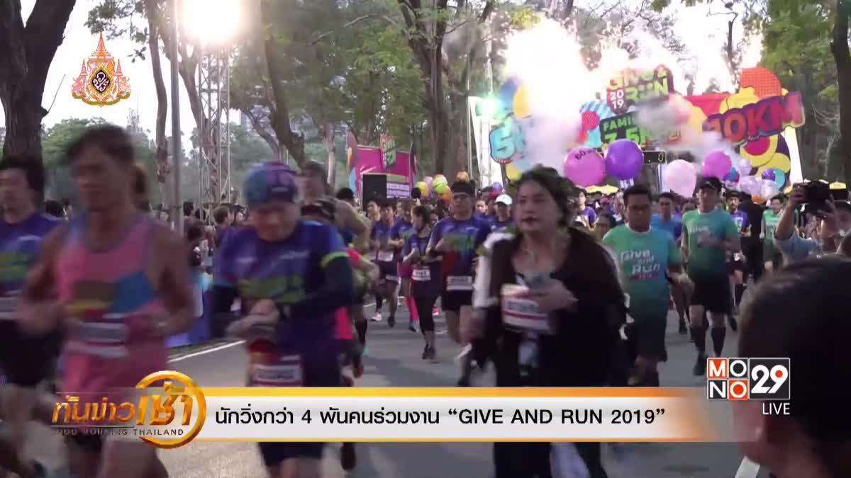 """นักวิ่งกว่า 4 พันคนร่วมงาน """"GIVE AND RUN 2019"""""""