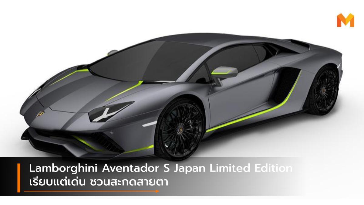 Lamborghini Aventador S Japan Limited Edition เรียบแต่เด่น ชวนสะกดสายตา