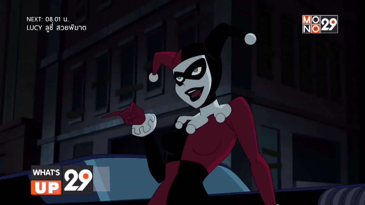 "MONO29 ชวนสนุกกับ ภ.""Batman and Harley Quinn"" โปรแกรม Happy Family Time วันนี้ เวลา 15.55 น."
