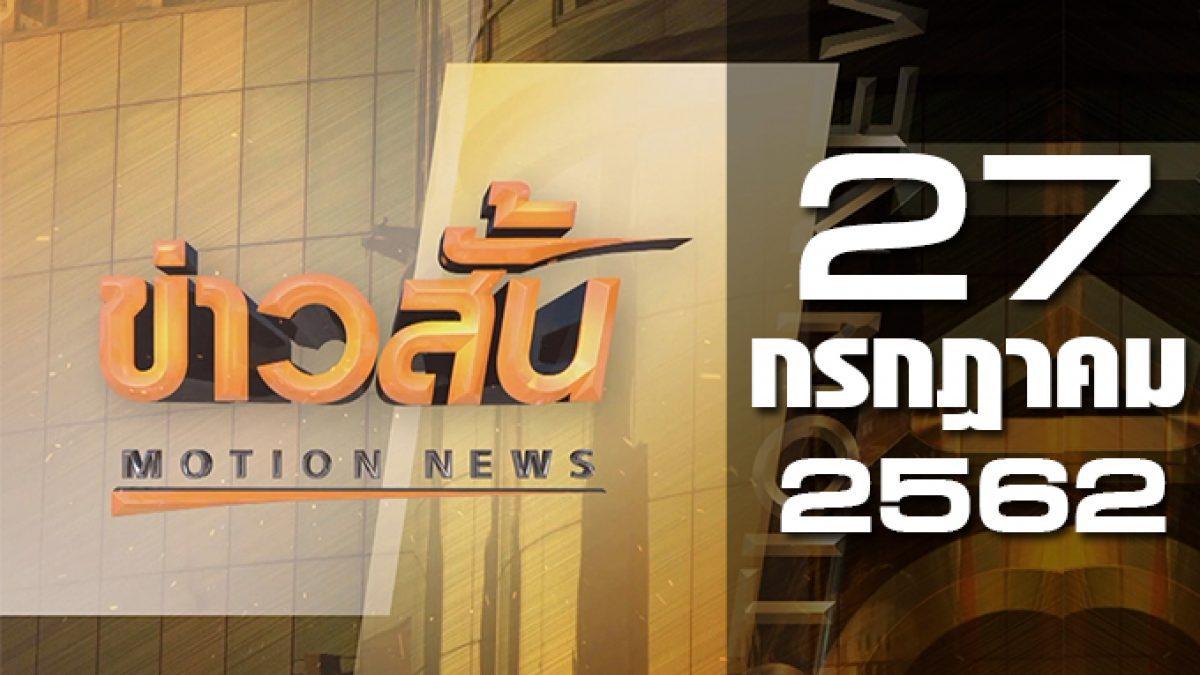 ข่าวสั้น Motion News Break 3 27-07-62