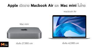 Apple เปิดขาย Macbook Air และ Macmini ในไทยแล้ว พร้อมจัดส่ง 15 นี้