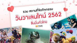 รวม สถานที่จัดกิจกรรม วันวาเลนไทน์ 2562 ชื่นมื่นทั่วไทย