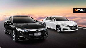 Honda ประกาศราคา New Honda Accord อย่างเป็นทางการ เริ่ม 1.47 ล้านบาท