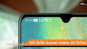 Huawei ร่วมกับ AIS ทดสอบ 5G บนสมาร์ทโฟนรุ่น Huawei Mate20 X 5G