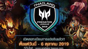 เปิดรับสมัครเกม DOTA2 รายการ Predator League Thailand 2019 แล้ววันนี้