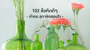 ข้อคิดดีๆ คำคม สุภาษิตสอนใจ ภาษาไทย-อังกฤษ