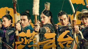 จอมนางพิชิตบัลลังก์ The Legend of Xiao Chuo ซับไทย (ดูซีรี่ส์จีน)