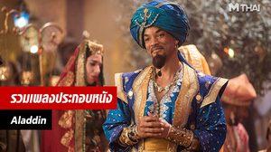 ฟังกันให้จุใจ!! รวมเพลงประหนังไลฟ์แอคชั่นสุดอลังการแห่งปี Aladdin