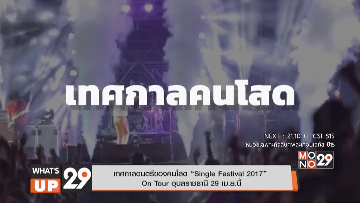 """เทศกาลดนตรีของคนโสด """"Single Festival 2017""""On Tour อุบลราชธานี 29 เม.ย.นี้"""