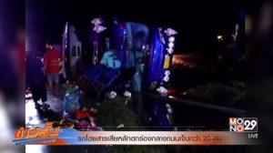 รถโดยสารเสียหลักตกร่องกลางถนน มีผู้ได้รับบาดเจ็บกว่า 20 คน