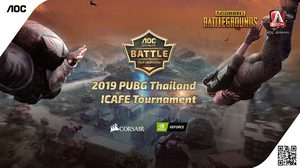 PUBG THAILAND ICAFE TOURNAMENT PRESENTED BY AOC เริ่มแล้ว!