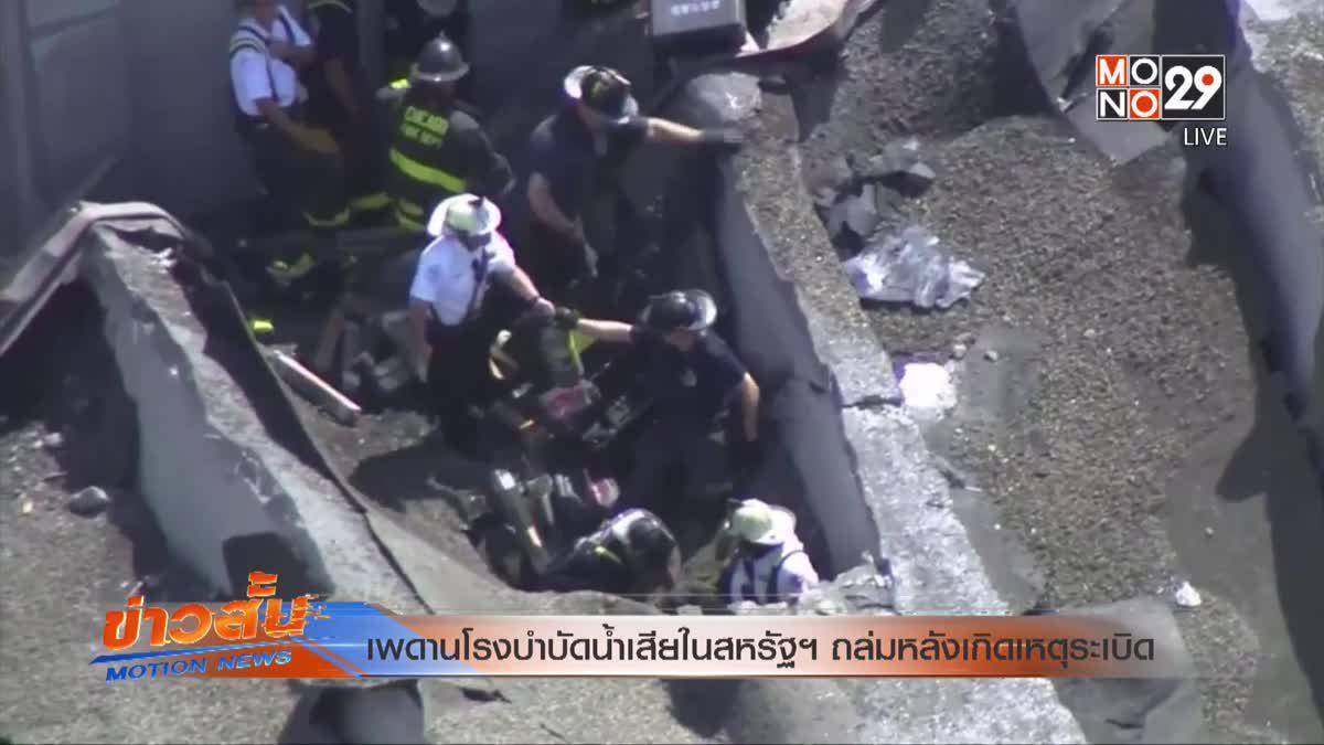 เพดานโรงบำบัดน้ำเสียในสหรัฐฯ ถล่มหลังเกิดเหตุระเบิด