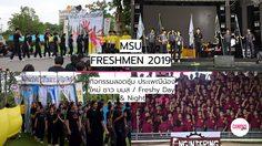 กิจกรรมลอดซุ้ม ประเพณีน้องใหม่ มมส Freshy Day & Night ในชื่อ MSU FRESHMEN 2019