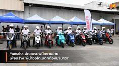 Yamaha จัดอบรมพนักงานขาย เพื่อสร้าง 'ผู้นำออโตเมติกต้องยามาฮ่า'