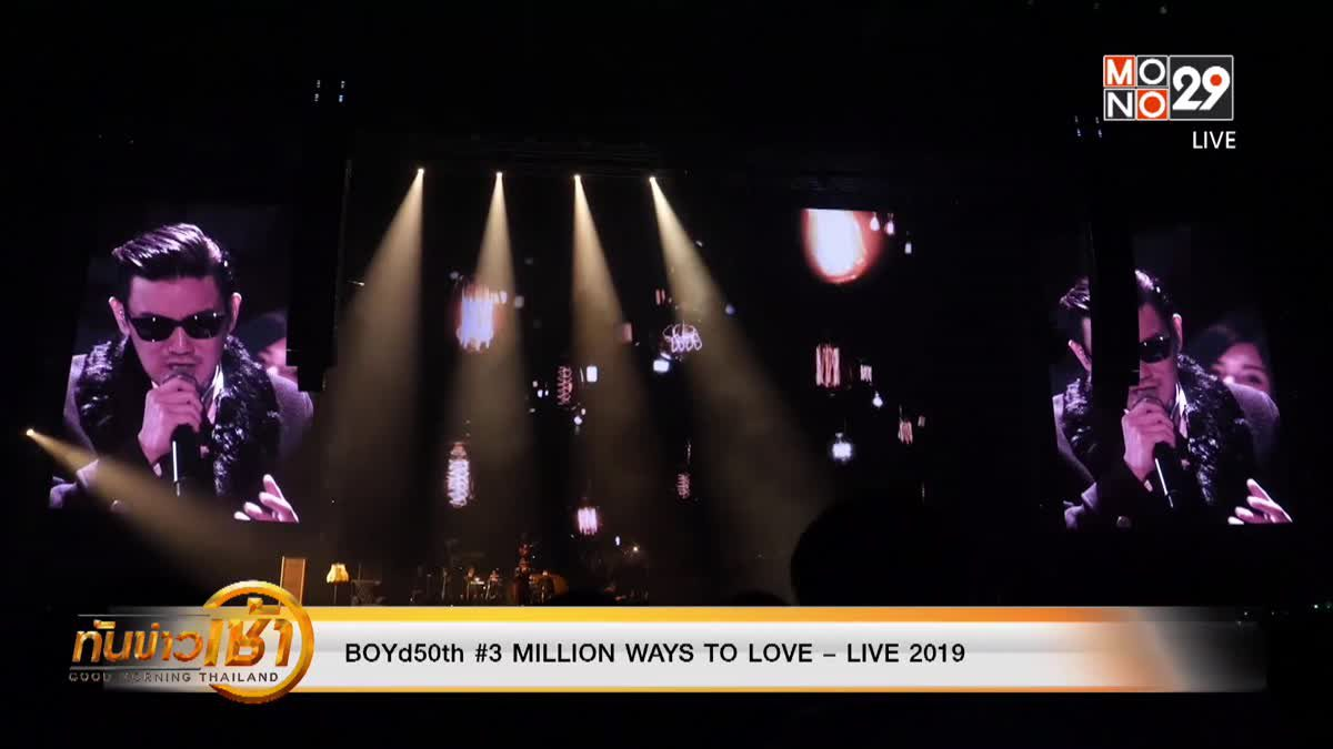BOYd50th #3 MILLION WAYS TO LOVE – LIVE 2019