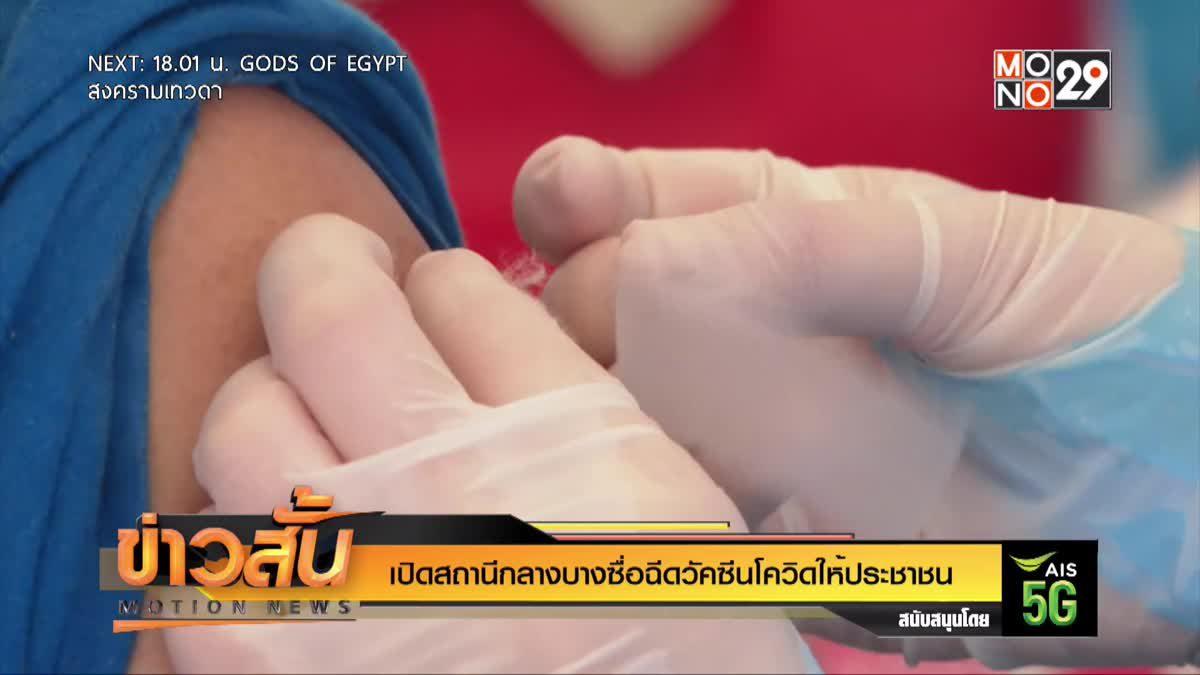 เปิดสถานีกลางบางซื่อฉีดวัคซีนโควิดให้ประชาชน
