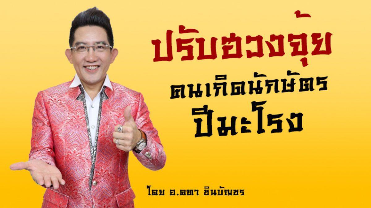 ปรับฮวงจุ้ยให้ชีวิตเฮง เฮง คนเกิดนักษัตรปีมะโรง ประจำปีหมูทอง 2562