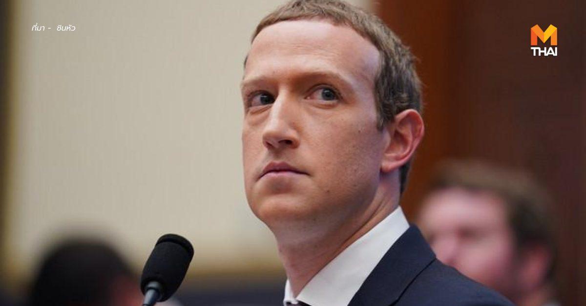 อิตาลีสั่งปรับ 'เฟซบุ๊ก' 7 ล้านยูโร เหตุนำข้อมูลสมาชิกไปใช้ไม่เหมาะสม