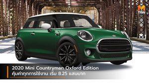 2020 Mini Countryman Oxford Edition คุ้มค่าทุกการใช้งาน เริ่ม 8.25 แสนบาท