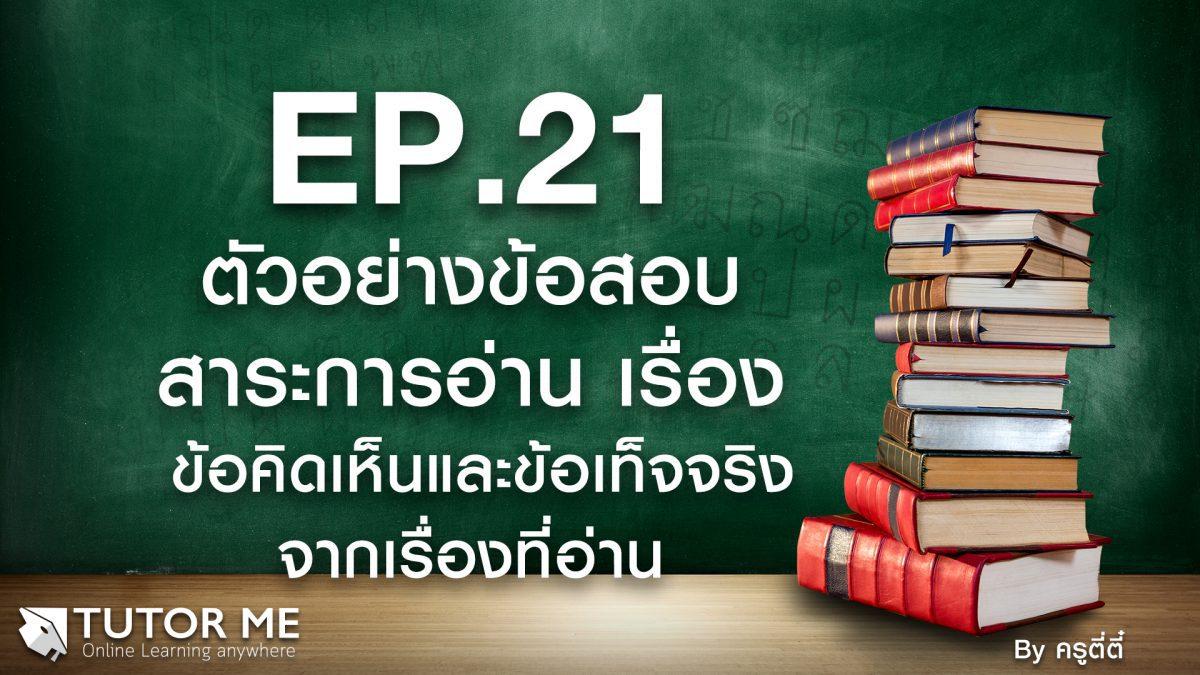 EP 21 ตัวอย่างข้อสอบ สาระการอ่าน เรื่อง ข้อคิดเห็นและข้อเท็จจริงจากเรื่องที่อ่าน