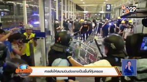 ศาลสั่งให้ 'สนามบินฮ่องกง' เป็นพื้นที่คุ้มครอง