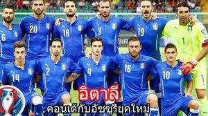 """แนะนำ24ทีม ยูโร2016 กลุ่มE – อิตาลี """"คอนเต้กับอัซซูรี่ยุคใหม่"""""""