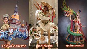 เรียกน้ำย่อย ชุดประจำจังหวัด มิสแกรนด์ไทยแลนด์ ที่สุดแห่งไอเดีย อวดของไทยให้โลกรู้