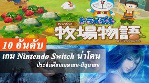 10 อันดับเกม Nintendo Switch น่าโดน ประจำเดือนเมษายน-มิถุนายน