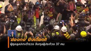 'ฮ่องกง' ยังเดือด!! ผู้ชุมนุมปะทะตำรวจ