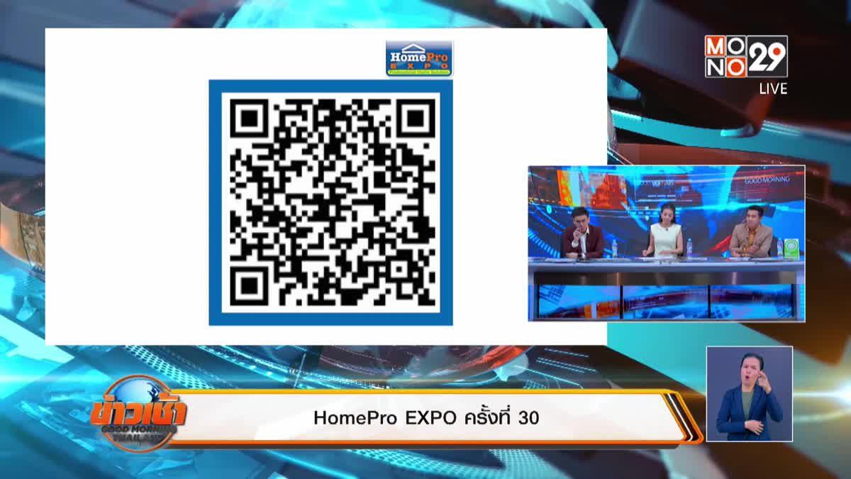 HomePro EXPO ครั้งที่ 30
