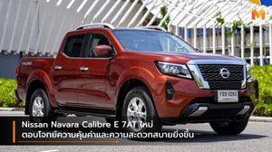 Nissan Navara Calibre E 7AT ใหม่ ตอบโจทย์ความคุ้มค่าและความสะดวกสบายยิ่งขึ้น